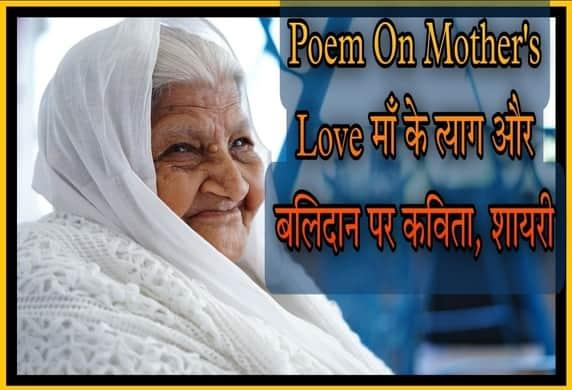 Poem On Mother's Love माँ के त्याग और बलिदान पर कविता, शायरी