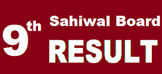 9th class result 2017 Sahiwal