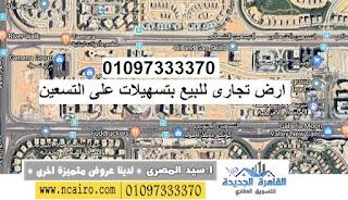 للبيع ارض لقطة تجارى بقطاعات التسعين التجمع الخامس القاهرة الجديدة
