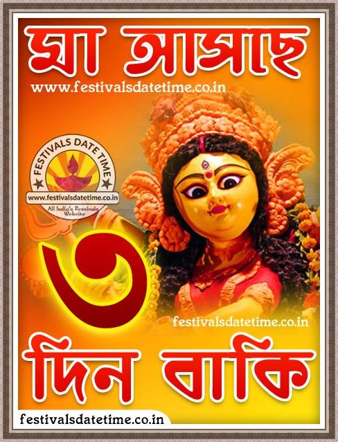 Maa Durga Asche 3 Days Left, Maa Asche 3 Din Baki Pic
