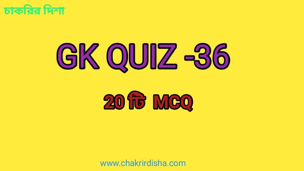 GK Quiz In Bengali/ জিকে কুইজ