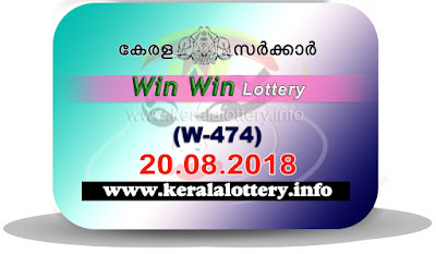 "KeralaLottery.info, ""kerala lottery result 20 8 2018 Win Win W 474"", kerala lottery result 20-08-2018, win win lottery results, kerala lottery result today win win, win win lottery result, kerala lottery result win win today, kerala lottery win win today result, win winkerala lottery result, win win lottery W 474 results 20-8-2018, win win lottery w-474, live win win lottery W-474, 20.8.2018, win win lottery, kerala lottery today result win win, win win lottery (W-474) 20/08/2018, today win win lottery result, win win lottery today result 20-8-2018, win win lottery results today 20 8 2018, kerala lottery result 20.08.2018 win-win lottery w 474, win win lottery, win win lottery today result, win win lottery result yesterday, winwin lottery w-474, win win lottery 20.8.2018 today kerala lottery result win win, kerala lottery results today win win, win win lottery today, today lottery result win win, win win lottery result today, kerala lottery result live, kerala lottery bumper result, kerala lottery result yesterday, kerala lottery result today, kerala online lottery results, kerala lottery draw, kerala lottery results, kerala state lottery today, kerala lottare, kerala lottery result, lottery today, kerala lottery today draw result, kerala lottery online purchase, kerala lottery online buy, buy kerala lottery online, kerala lottery tomorrow prediction lucky winning guessing number, kerala lottery, kl result,  yesterday lottery results, lotteries results, keralalotteries, kerala lottery, keralalotteryresult, kerala lottery result, kerala lottery result live, kerala lottery today, kerala lottery result today, kerala lottery"