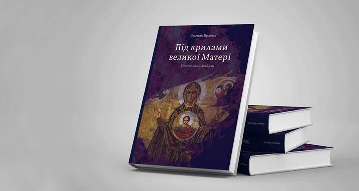 Роман «Під крилами великої Матері» виявився, за словами Степана Процюка, «найбільш ідеалістичним» у його письменницькому доробку