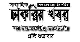 সাপ্তাহিক চাকরির খবর পত্রিকা ১৯ ফেব্রুয়ারি ২০২১ - Weekly Job Newspaper 19 February 2021 - Saptahik Chakrir khobor potrika 19-02-2021