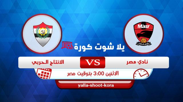 fc-masr-vs-el-entag-el-harby