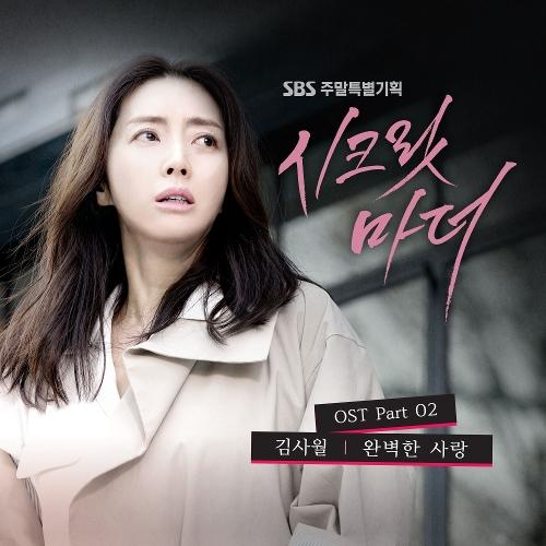 Kim Sawol – SECRET MOTHER OST PART.2