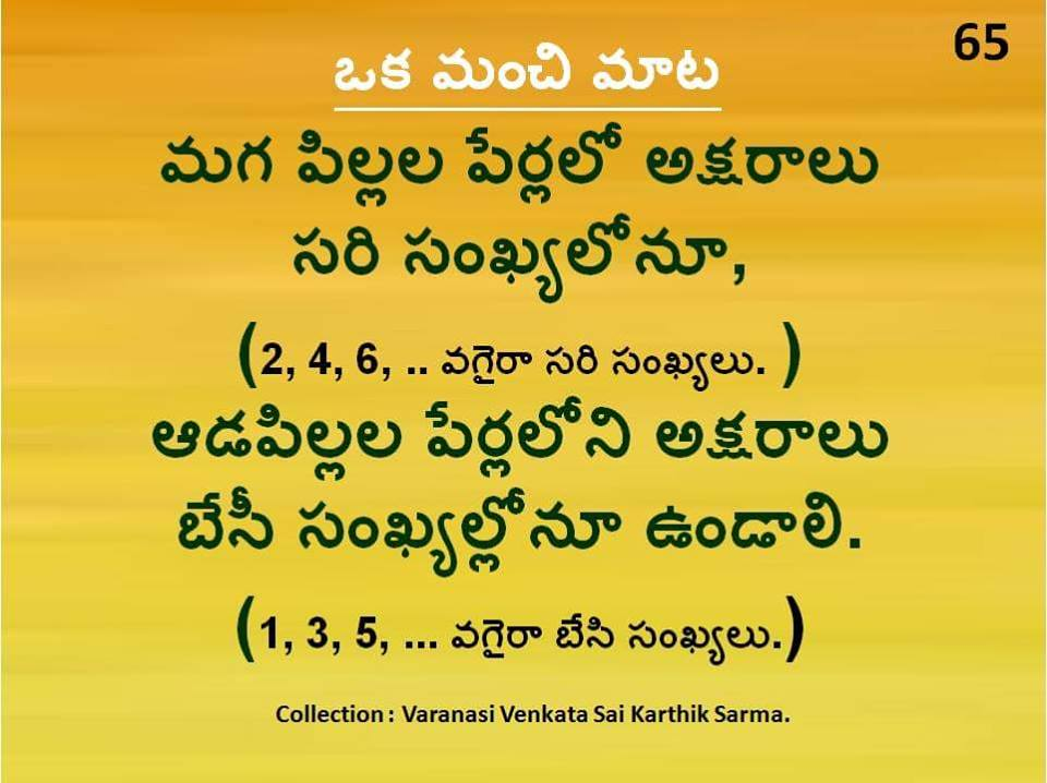 Patamata Praneel Always Look After Your Old Parents Quotes In Telugu