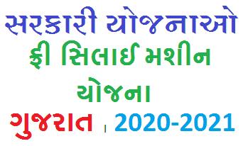 free silai machine yojana Registration Form, Doccuments, Status, List, Eligibility, Benefits and All Information