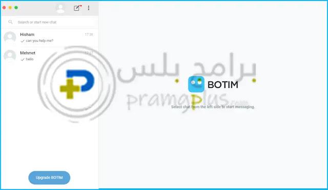 واجهة برنامج BOTIM للكمبيوتر