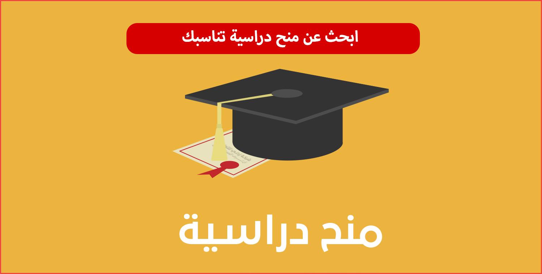 هام للطلبة إعلان 25 منحة دراسية جامعية من حكومة الكيبيك، آخر أجل للترشيح هو 17 ماي 2020