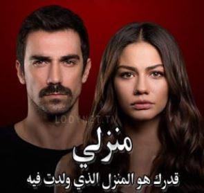 المسلسل التركي منزلي الأفضل هذا الموسم  تعرفوا على الاختلافات بين الدراما و الرواية