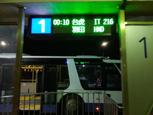 タイガーエアー搭乗バス