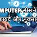 Computer सीखने के फायदे और नुक्सान