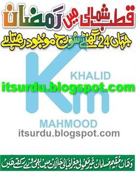 Qutub Shumali Mein Roza Special Report