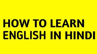 English कैसे सीखें? 5 जबरदस्त टिप्स - Learn english in hindi?