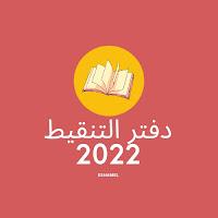 دفتر التنقيط 2022 20210918_211020_%D9%