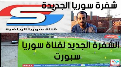 شفرة سوريا سبورت || تردد وشفرة قناة سوريا سبورت 2019