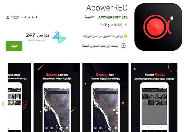 استخدام تطبيق ApowerREC للأندرويد