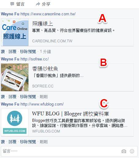 fb-share-homepage-thumbnail-11-網站首頁如果被分享到 FB,看到縮圖效果不佳要如何設計版面?