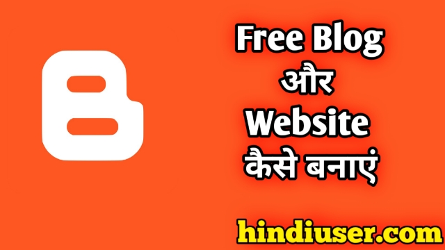 Free Blog और Website कैसे बनाए | How To Create Free Blog And Website - Hindi User