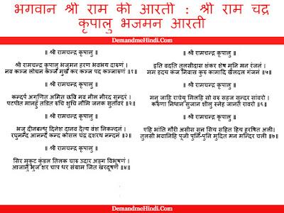 Shree Ram Aarti