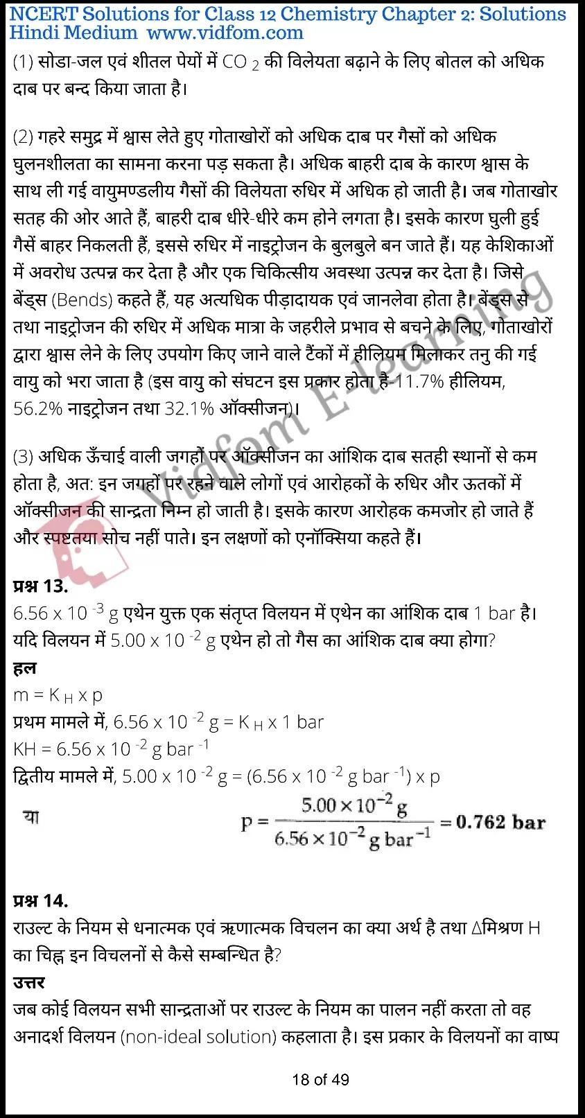 class 12 chemistry chapter 2 light hindi medium 18