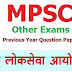 MPSC इतर परीक्षा प्रश्नपत्रिका डाऊनलोड
