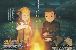 Giovanni no Shima Movie Subtitle Indonesia