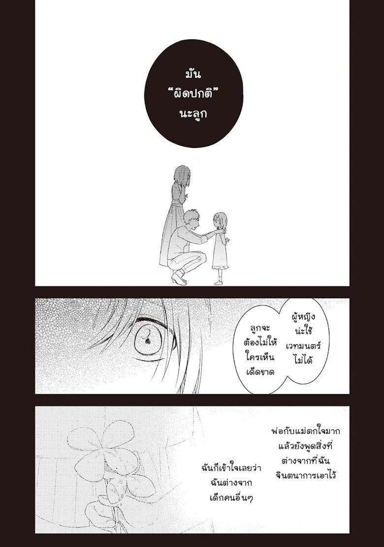 Wakeari Madoushi wa Shizuka ni Kurashitai - หน้า 19