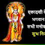 शुभ एकादशी | Nirjala Ekadashi Status,Wishes Images In Hindi