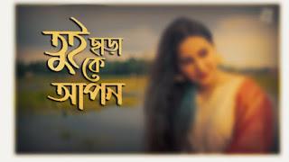 Tui Chara Ke Apon(তুই ছাড়া কে আপন)   Bangla Song Lyrics Rupak Tiary   Biyas Sarkar