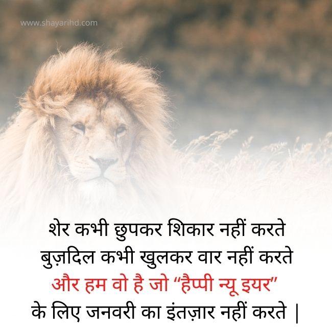 Happy New Year 2022 Shayari in Hindi