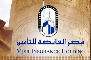 وظائف محاسبين بشركة مصر القابضة للتأمين 2 مارس 2021