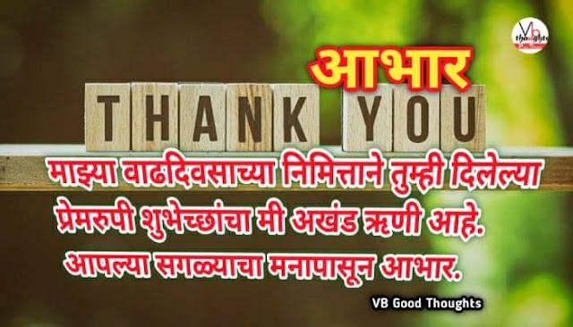 वाढदिवस / जन्मादिवासांच्या शुभेच्छांचा आभार प्रकट संदेश - Thank You - vb good thoughts - with images - धन्यवाद - विजय भगत