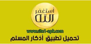 تحميل تطبيق اذكار المسلم وأدعية شهر رمضان المبارك يعمل تلقائيا للاندرويد والايفون