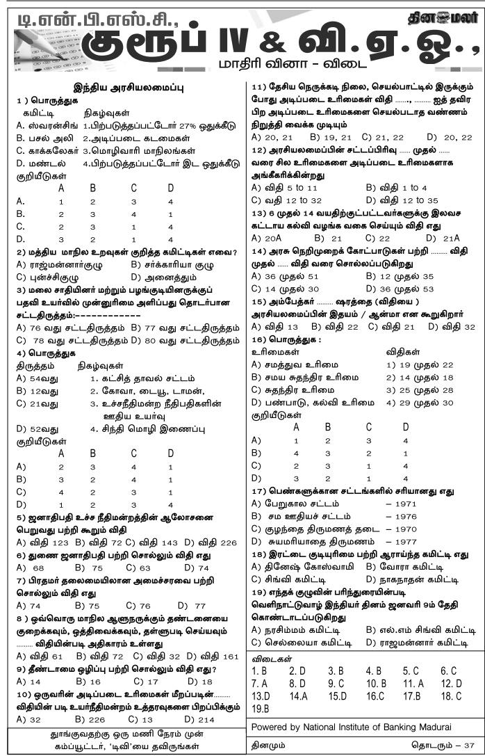dinamalar-tnpsc-ccse4-2017-37-Indian-Constitution-24th-december-2017-www-tnpscquizportal-blogspot-in