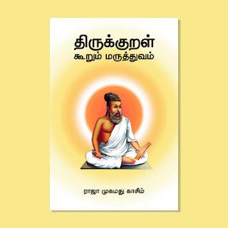 திருக்குறள் கூறும் மருத்துவம் - ebook