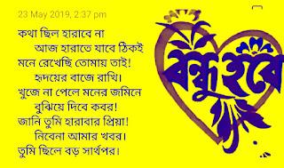 ভালোববাসার কবিতা ২০২০ Special (Valobashar Kobita Or SMS 2020)