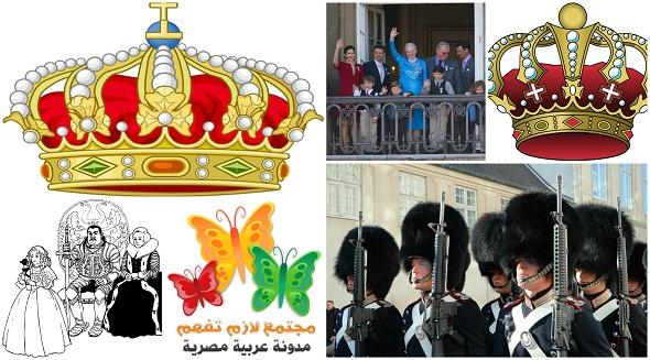 الملكية و النظام الملكي