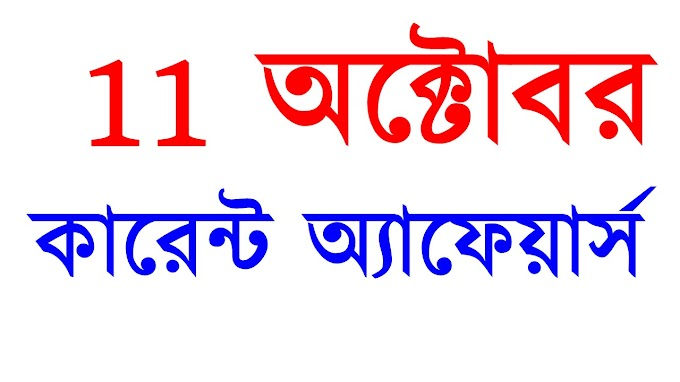 11 ctober Bengali Current Affairs Study School