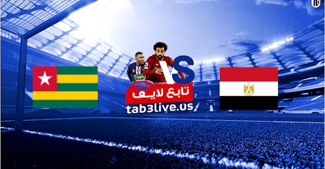مشاهدة مباراة مصر وتوجو بث مباشر اليوم 2020/11/17 تصفيات كأس أمم أفريقيا