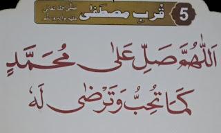 haftawar darood shareef by dawateislami & darood shareef ki fazilat
