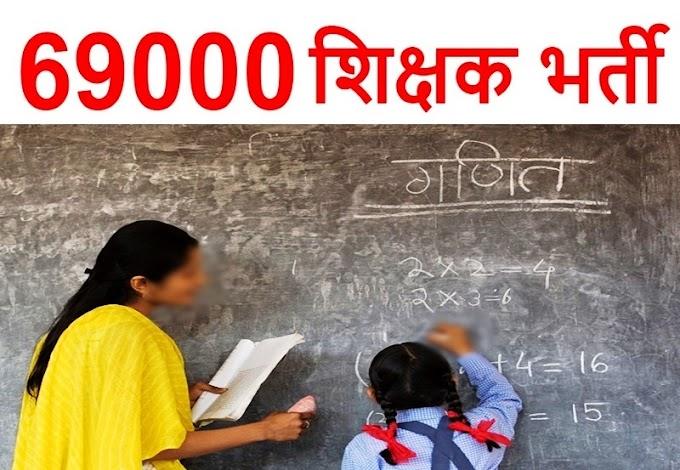 69000 शिक्षक भर्ती: एक ही जिले में ऊपर की मेरिट वाले बाहर, नीचे वालों का चयन