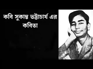 Sukanta Kobita Somogro (সুকান্তের কবিতা) Sukanta Bhattacharjee