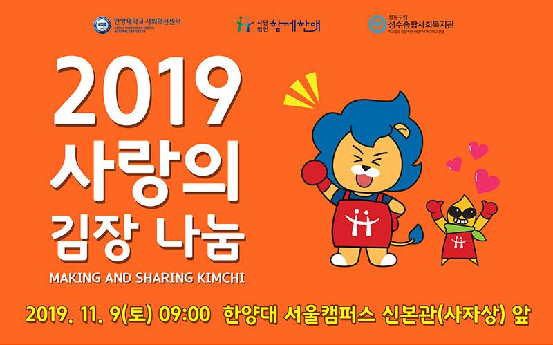 2019.10.11 김장 행사 포스터 디자인 Wed1