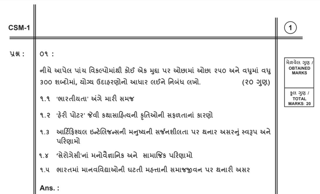 GPSC previous year papers