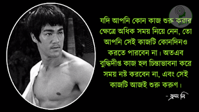 bruce lee inspirational quotes in bengali