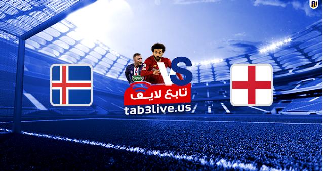 مشاهدة مباراة إنجلترا وأيسلندا بث مباشر اليوم 2020/11/18 دوري الأمم الأوروبية