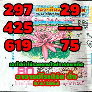 หวยเด็ด เลขเด่น ส่องหวยแม่น ๆ ประจำงวดวันที่ 16 เมษายน 2564 โดย อาจารย์โรเบิร์ต ตั๋ง