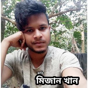 Bangla Kobita – Hasir Raja (বাংলা কবিতা SMS) হাসির রাজা | Mizan Khan